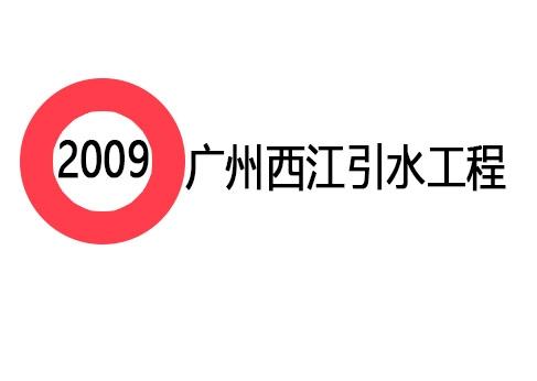 广州西江引水工程