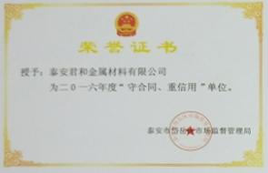 质量信誉满天下 荣誉证书 营业执照