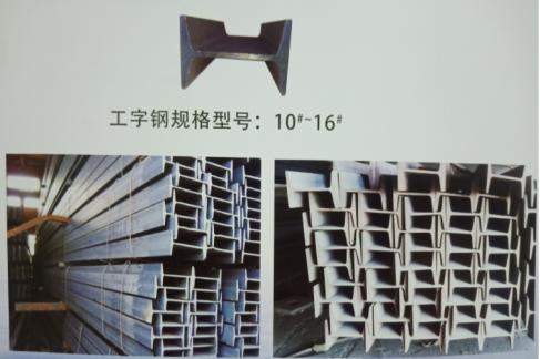 工字钢规格型号: 10#~16#