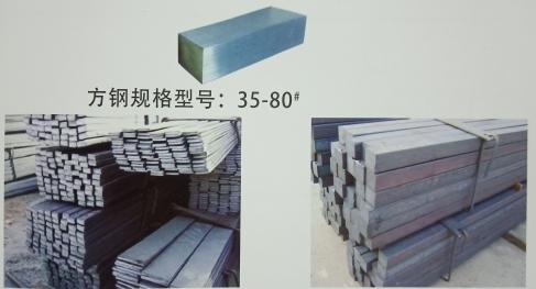 淄博方钢规格型号: 35-80