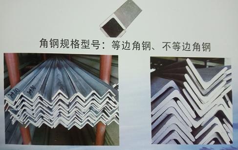 浙江角钢规格型号:等边角钢、不等边角钢
